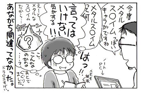 ひとコマ0328.jpg