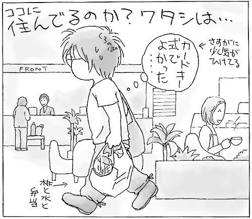 ホテルの住人?.jpg