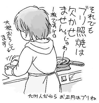 元旦でも炊事です。
