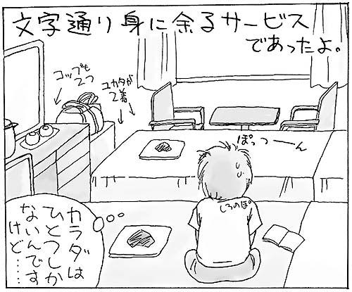 実は@松本